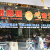 Yuyuan, Shanghai<br /> <br /> The most well known Dim Sum place in Shanghai.